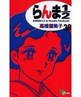 らんま1/2(新装版)(36) / 高橋留美子