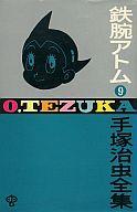 鉄腕アトム(ゴールデン・コミックス版)(9) / 手塚治虫