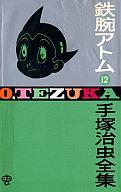 鉄腕アトム(ゴールデン・コミックス版)(12) / 手塚治虫