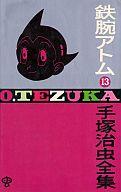 鉄腕アトム(ゴールデン・コミックス版)(13) / 手塚治虫