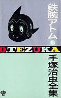 鉄腕アトム(ゴールデン・コミックス版)(15) / 手塚治虫