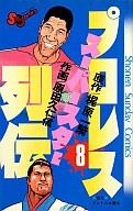 プロレススーパースター列伝(8) / 原田久仁信