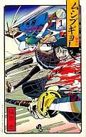 ムシブギョー(1) / 福田宏