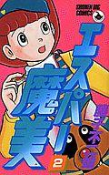 エスパー魔美(ビッグC版)(2) / 藤子・F・不二雄