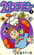 21エモン(1) / 藤子・F・不二雄