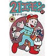 21エモン(2) / 藤子・F・不二雄