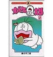 オバケのQ太郎(新カバー版)(4) / 藤子不二雄