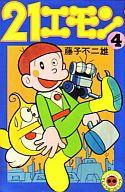 21エモン(旧装丁版)(4) / 藤子不二雄