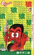 プロゴルファー猿(5) / 藤子不二雄A