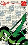 プロゴルファー猿(7) / 藤子不二雄A