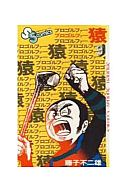 プロゴルファー猿(9) / 藤子不二雄A