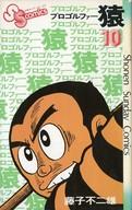 プロゴルファー猿(10) / 藤子不二雄A