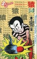 プロゴルファー猿(14) / 藤子不二雄