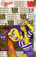 プロゴルファー猿(17) / 藤子不二雄A