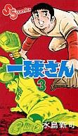 一球さん(3) / 水島新司