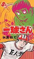 一球さん(5) / 水島新司