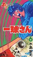 一球さん(6) / 水島新司