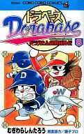 ドラベース・ドラえもん超野球(スーパーベースボール)外伝(8) / むぎわらしんたろう