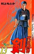 六三四の剣(13) / 村上もとか