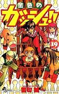 金色のガッシュ!!(19) / 雷句誠