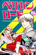 ペリカンロード(5) / 五十嵐浩一