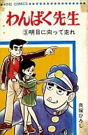 わんぱく先生(キングコミックス)(3) / 貝塚ひろし