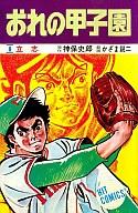 おれの甲子園(ヒットコミックス)(1) / かざま鋭二