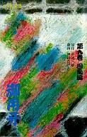 御用牙(9) / 神田たけ志