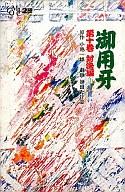 御用牙(10) / 神田たけ志