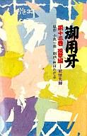 御用牙(13) / 神田たけ志