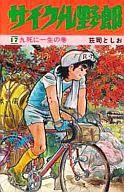 サイクル野郎(17) / 荘司としお
