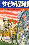 サイクル野郎(28) / 荘司としお