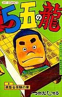 5五の龍(3) / つのだじろう