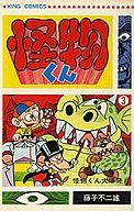 初版)3)怪物くん 怪物くん大爆発 (キングコミックス版)第一刷発行 / 藤子不二雄