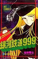 銀河鉄道999(3) / 松本零士