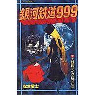 銀河鉄道999(7) / 松本零士
