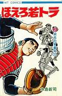 ほえろ若トラ(2) / 水島新司