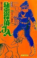最新版 秘密探偵JA(10) / 望月三起也