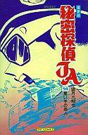 最新版 秘密探偵JA(14) / 望月三起也