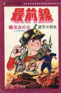 最前線 二世部隊物語(3) / 望月三起也