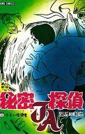 新版 秘密探偵JA(8) / 望月三起也