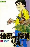 新版 秘密探偵JA(11) / 望月三起也