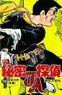 新版 秘密探偵JA(12) / 望月三起也
