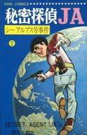 秘密探偵JA(キングコミックス)(2) / 望月三起也