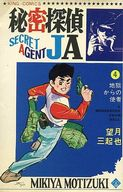 秘密探偵JA(キングコミックス)(4) / 望月三起也