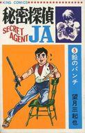 秘密探偵JA(5) / 望月三起也