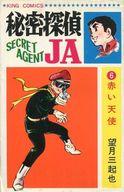 秘密探偵JA(6) / 望月三起也