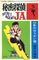 秘密探偵JA(7) / 望月三起也
