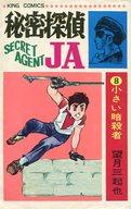 秘密探偵JA(キングコミックス)(8) / 望月三起也