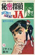 秘密探偵JA(キングコミックス)(10) / 望月三起也